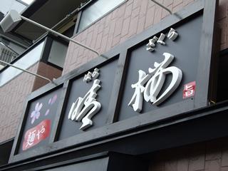 麺や晴桜 看板