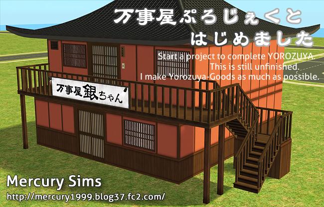 YorozuyaProject.jpg