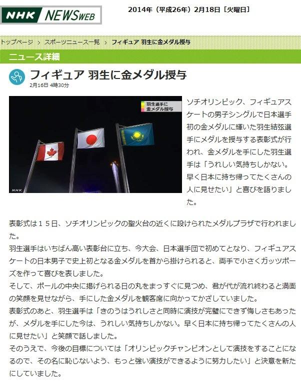 フィギュア 羽生に金メダル授与 NHKニュース