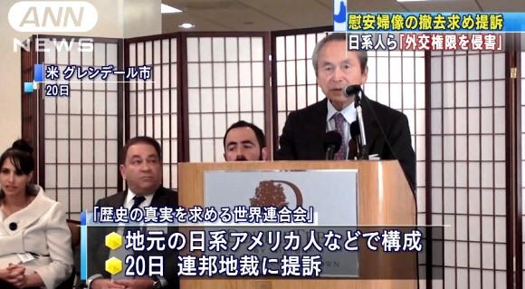 「慰安婦像」撤去求め日系米国人らが連邦地裁に提訴