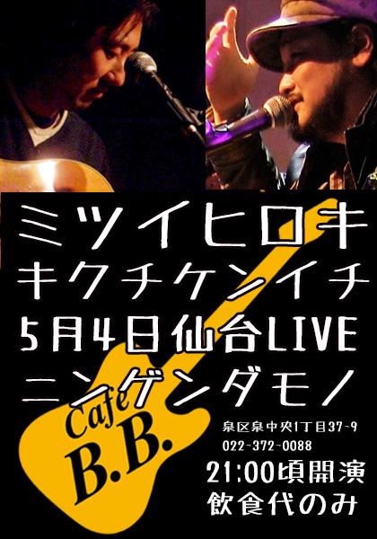 20130504_flyer.jpg