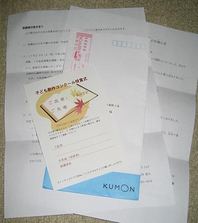 20131024_kumon.jpg