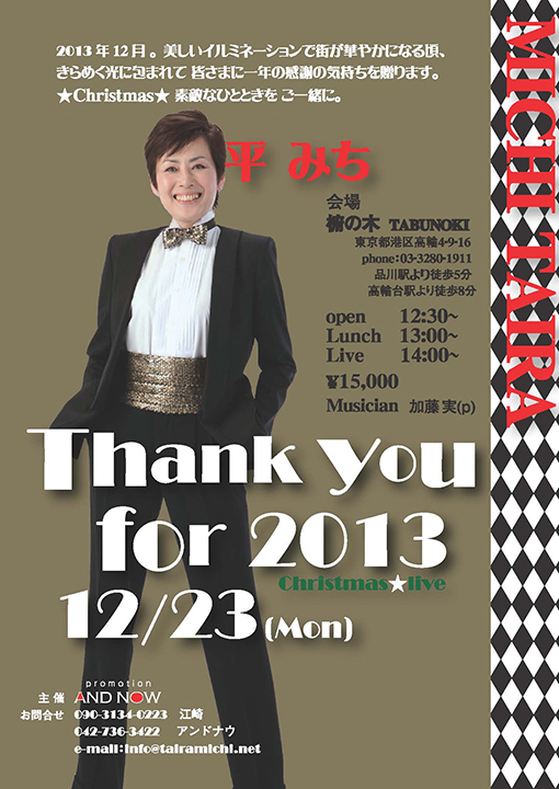 Thank you for live 2013 omote ol