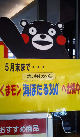 umihotaruNEC_0387.jpg