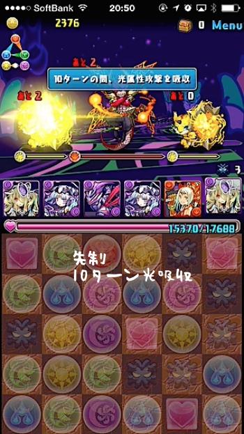 コシュまる降臨地獄級パンドラ攻略003