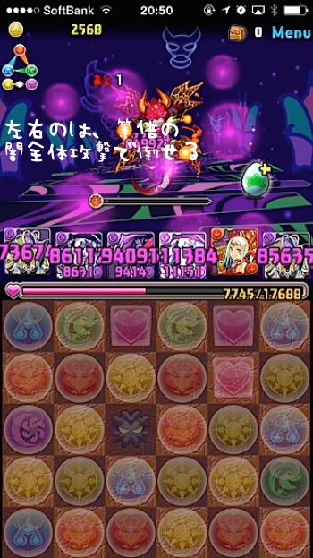 コシュまる降臨地獄級パンドラ攻略004
