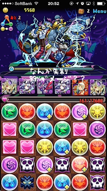 コシュまる降臨地獄級パンドラ攻略009