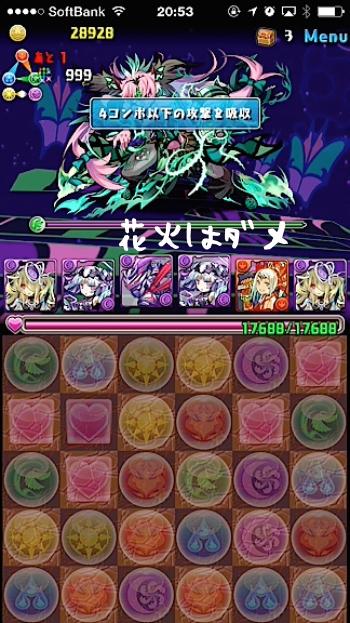 コシュまる降臨地獄級パンドラ攻略011