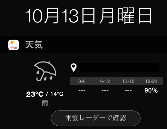 Yahoo天気ウィジェット