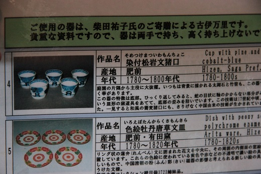 kyushu ceramic 3