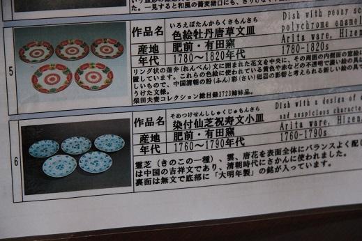 kyushu ceramic 4