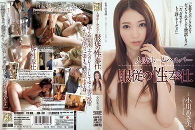 【独占】【新作】人妻ホームヘルパー 服従の性奉仕 小川あさ美