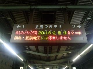 kaisoku-kashima-2.jpg