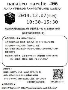 nana12071_201411201710173c0.jpg