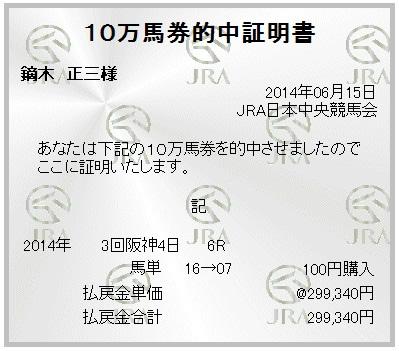 20140615hanshin6r_ut-003.jpg