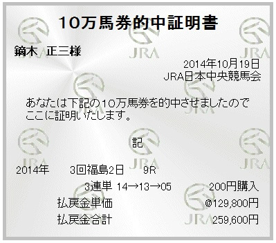20141019fukushima9R3rt.jpg