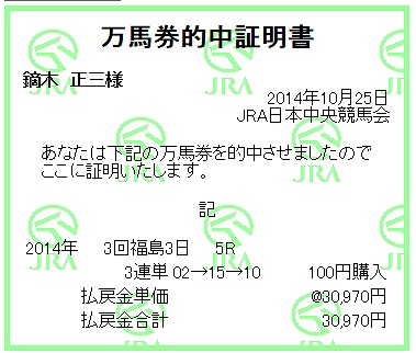 20141025muryou.jpg
