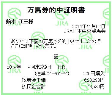 20141102tk11r3rt.jpg