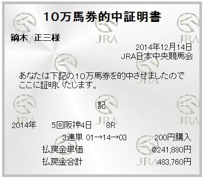 20141214hanshin8R3rt.jpg