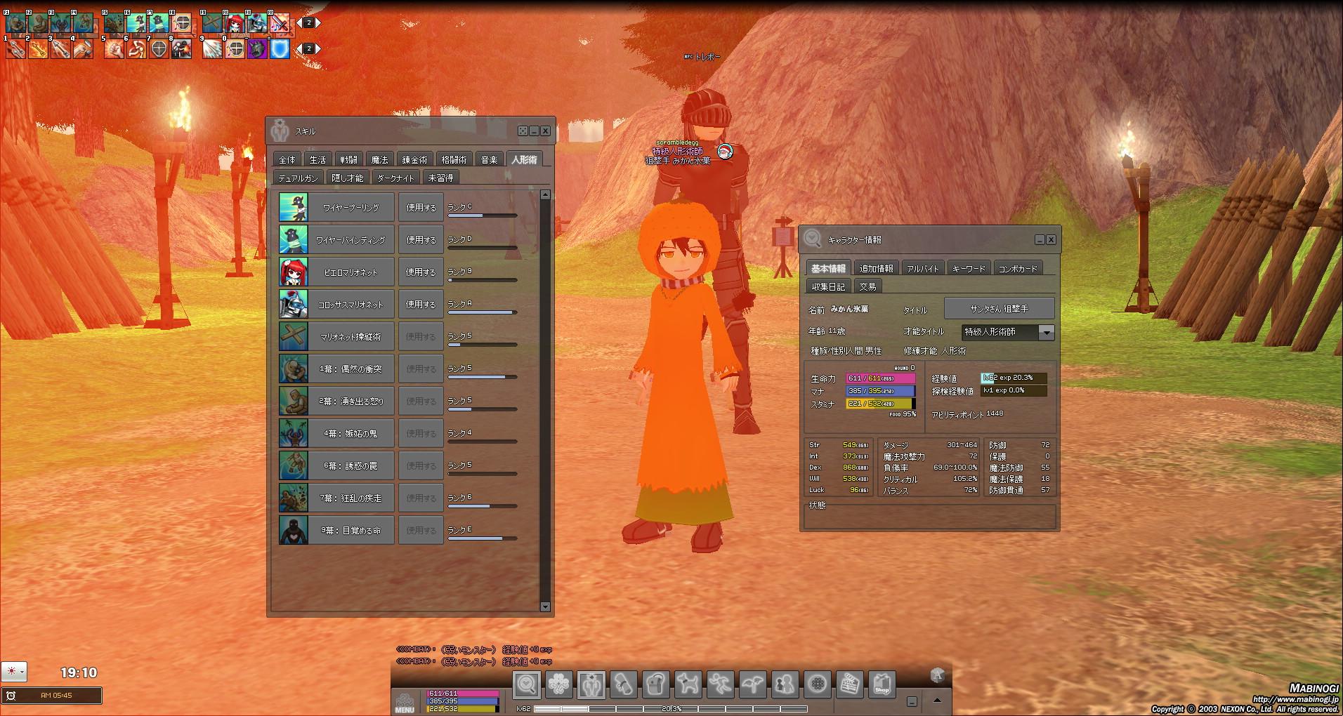 mabinogi_2014_01_17_001.jpg