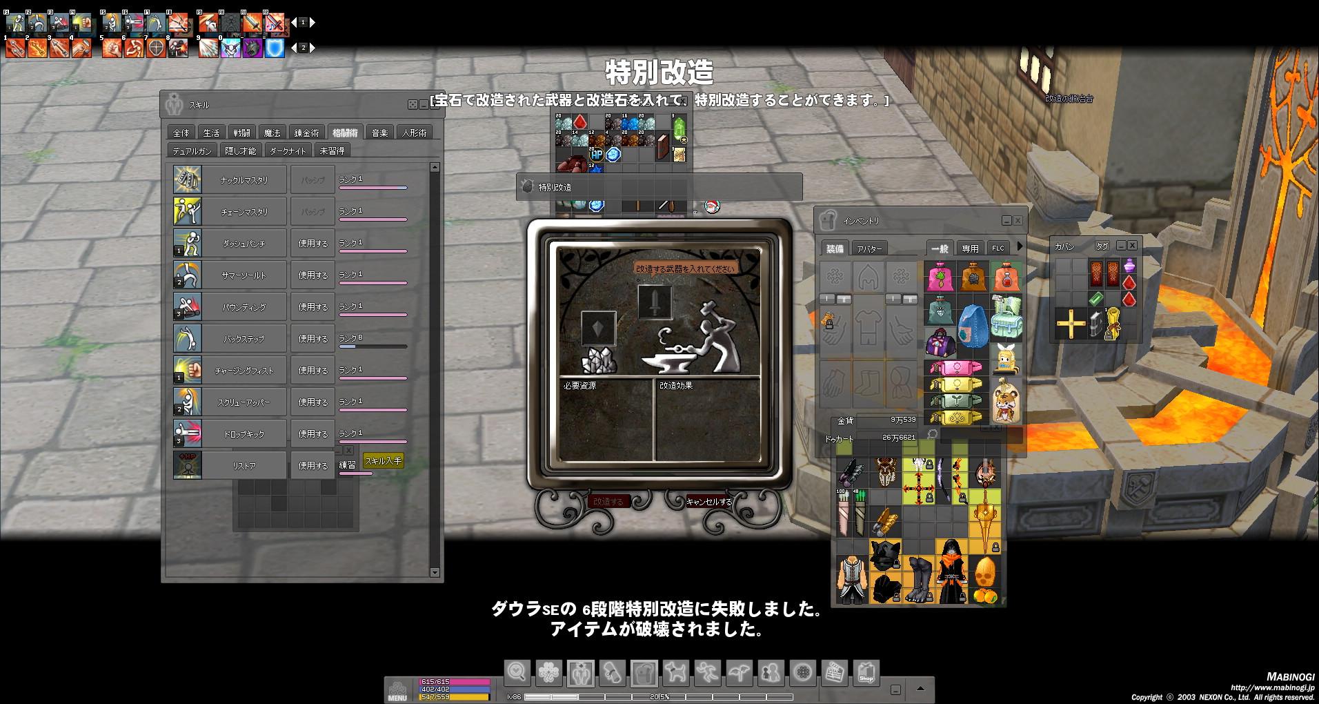 mabinogi_2014_01_20_001.jpg