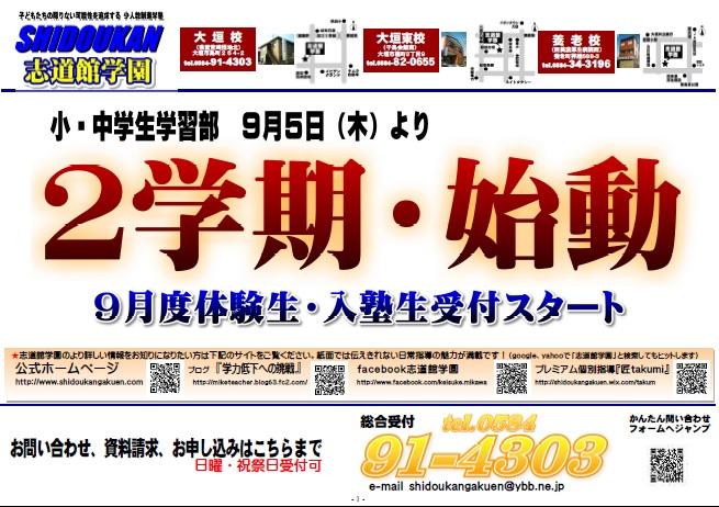 2013akikoukoku1.jpg