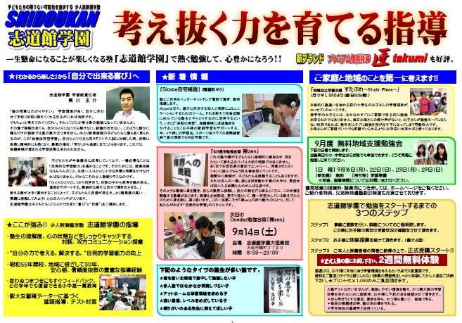 2013akikoukoku2.jpg