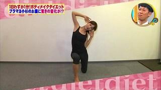 s-kosugi diet9999991