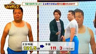 s-kosugi diet0996