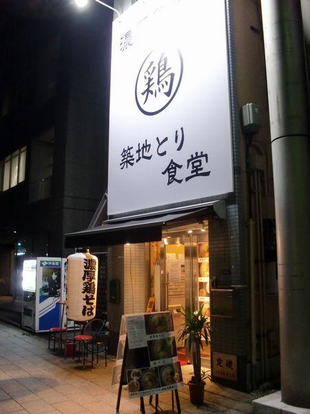 築地とり食堂@築地・20141025・店舗