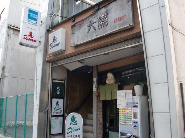 大喜@湯島・20141103・店舗