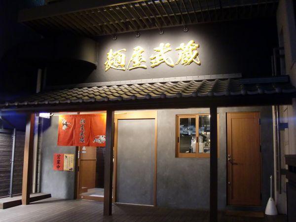 武蔵@田町・20141105・店舗