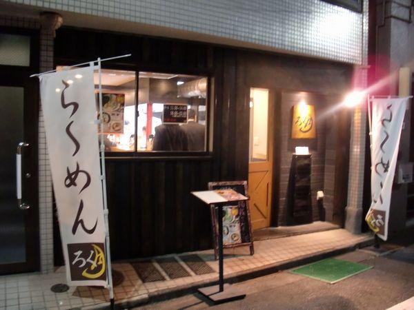 ろく月@浅草橋・20141110・店舗