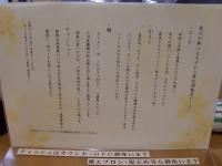 ろく月@浅草橋・20141110・能書き