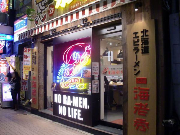 海老秀@東京・20141115・店舗
