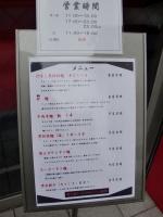 黒蠍@四谷三丁目・20141130・メニュー