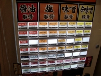猪子家@勝どき・20141211・券売機