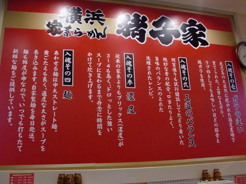 猪子家@勝どき・20141211・能書き