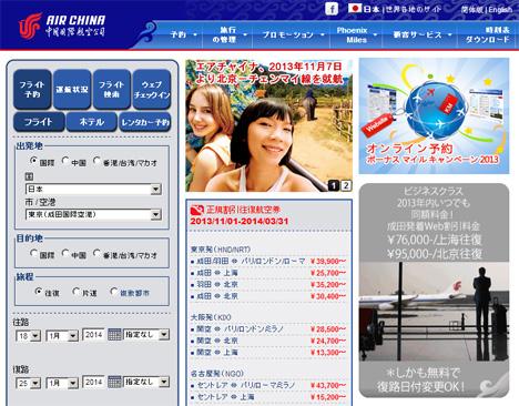 Air Chinaインターナショナル羽田-パリ往復3