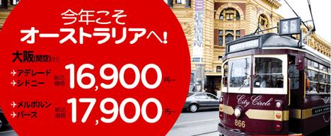 オーストラリアへ行くなら関空から!燃料サーチャージ・空港税込みで16,900円~!