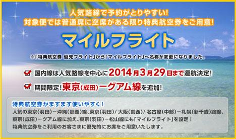 JALの「特典航空券 優先フライト」は「マイルフライ」へ!3月29日までです!
