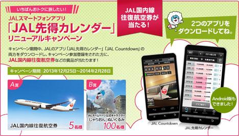 JAL国内線往復航空券などが当たる!JALスマートフォンアプリ「JAL先得カレンダー」リニューアルキャンペーン!