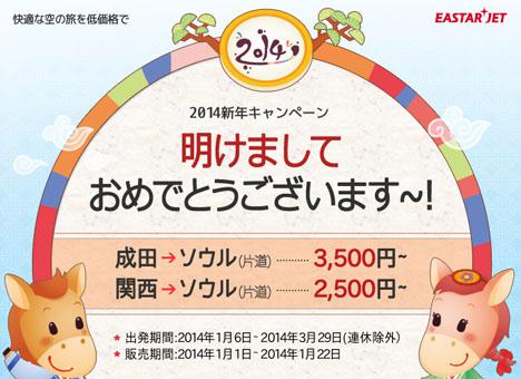 成田 → ソウル 3,500円~、関西 → ソウル 2,500円~、イースター航空の2014新年キャンぺーン!