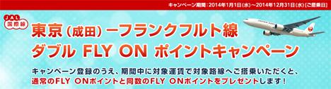 なんと1往復で30,440FLY ON ポイント!JALのフランクフルト線 ダブル FLY ON ポイントキャンペーン!