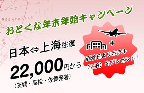 日本⇔上海往復22,000円~!今ならホテル2泊もプレゼント!春秋航空お得な年末年始キャンペーン!