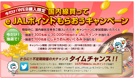 今Web購入限定!国内線買ってe JALポイントもらおうキャンペーン!