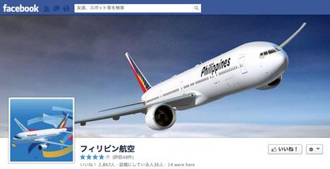 日本各都市からマニラ・セブ行き往復運賃が20,000円~!フィリピン航空の日本発セール運賃!