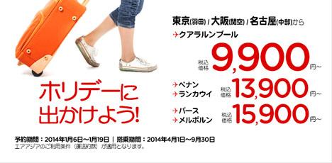 燃料サーチャージ込み、日本 → クアラルンプールが9,900円~!