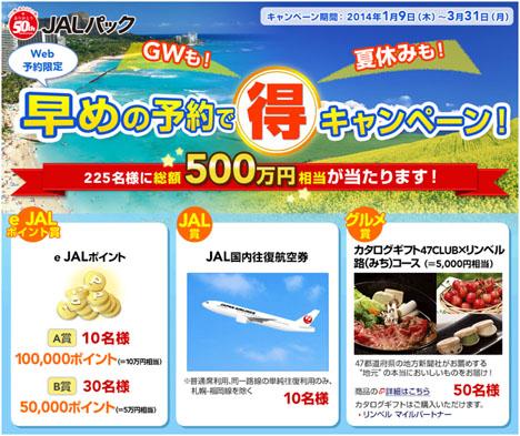 e JAL100,000ポイントや、往復航空券などが当たる!