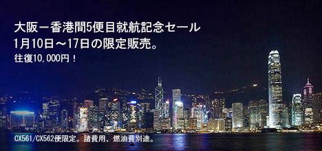 大阪⇔香港往復がなんと10,000円!キャセイパシフィック航空5便目就航記念セール!